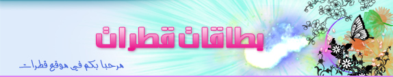 �� ��� ���: إهنتمام: ������ ����� - Qatarat.E-Card